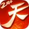 天下手游网易游戏下载v1.1.10