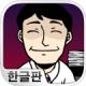 微笑同事中文版下载v1.0