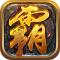 贪玩霸业2游戏下载v1.0.0