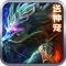 诛神成仙安卓版下载v1.0.2