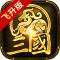 风云三国志飞升版ios下载v1.0