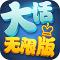大话无限版安卓版下载v1.2.4