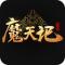 魔天记bt版下载地址v1.6.0