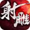 射雕英雄传3D果盘版下载v2.2.0