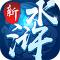 新水浒大官人满v版下载v1.0