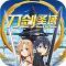 刀剑圣域OL安卓版下载v1.1.56.0