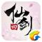 仙剑奇侠传4手游腾讯官方版下载v2.02330