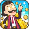 我才是富翁 v1.0.3 游戏下载