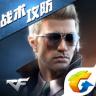 cf手游三周年 v1.0.150.450 版本下载