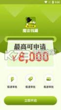 魔法钱罐 v1.0.3 app 截图