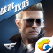 CF手游战术攻防无限模式版下载v1.0.60.280