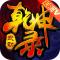 武动乾坤录超v版下载v1.08.0