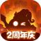 不思议迷宫二周年庆版下载v0.8.181204.05-0.0.11