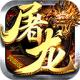 屠龙决战BT版无限元宝版下载v1.0
