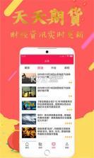 天天期货 v2.1.5 app下载 截图