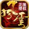 风云2BT版ios版下载v5.0.0.3