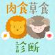 肉食草食診断中文版下载v1.0.0