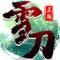 雪刀群侠传满v版私服下载v1.0