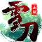 雪刀群侠传满v版gm版下载v1.0