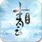 青云玄天录最新版下载v1.0.0