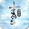青云玄天录ios版下载v1.0.0