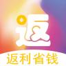 省钱返利 v2.1.2 app下载