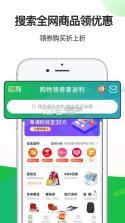 返利 v7.17.15 app下载 截图