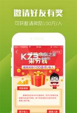 九妖游戏星耀版 v8.1.7 平台下载 截图