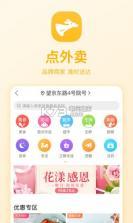 美团app v10.6.403 安卓版下载 截图