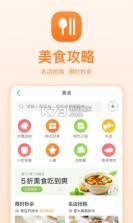 美团app v9.14.802 安卓版下载 截图