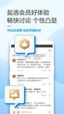 知乎 v6.46.0 手机客户端下载 截图