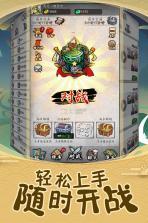 英雄爱三国 v3.1 微信版下载 截图