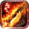 刀刀烈火BT变态版下载v1.0