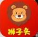 狮子头app下载v1.0