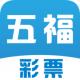 五福彩票app最新版下载v1.0