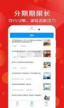 有钱贷款花 v1.0 app下载 截图