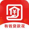有钱贷款花 v1.0 app下载
