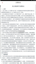 普惠分期 v1.0 app下载 截图