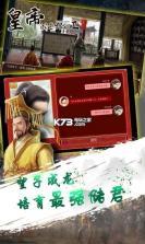 皇帝成长计划2 v2.1.0 手游下载 截图