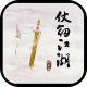 仗剑江湖MUD下载v1.0