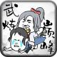 武炼巅峰之帝王传说内购版下载v1.2