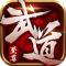 武道至尊私服下载v1.0.0