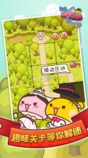甜蜜之路 v1.0 游戏下载 截图