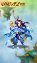 梦幻天宫加强版 v1.0.0 最新版下载 截图