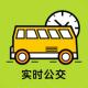 精准实时公交app下载v1.0