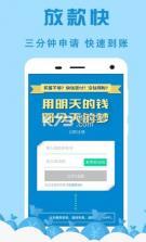 飞飞好贷 v1.0 app下载 截图