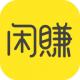 闲赚兼职app下载v3.2.1.0