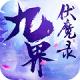 九界伏魔录最新版下载v1.1.2.0
