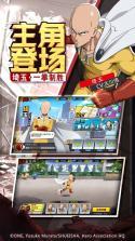 一拳超人最强之男 v1.1.5 网易版下载 截图
