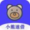 小熊速借app下载v1.0
